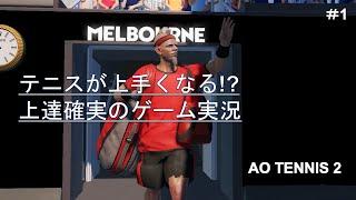 【AO TENNIS 2】テニスが上手くなるテニスゲーム#1