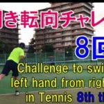 少し上達!テニス左利き転向チャレンジ8回目!Challenge to switch dominate hands to left hand from right hand in 8th tennis.