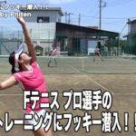 【#テニス界にファイテンを】Fテニスの女子プロ選手のトレーニングに潜入!!