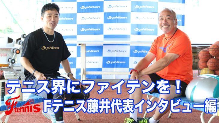 【#テニス界にファイテンを】名門クラブ『Fテニス』藤井代表インタビュー!!