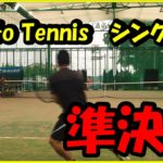 【テニス】Fun to Tennis 平日大会 準決勝