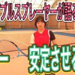 中司歩伽コーチが語るボレーのコツ【HOS TENNIS】