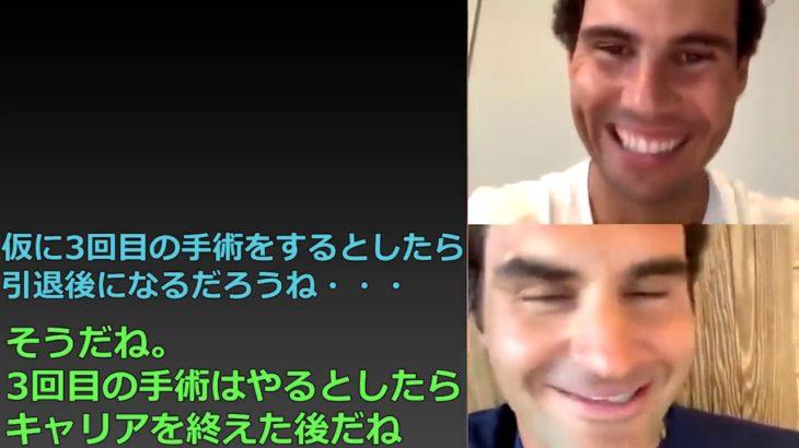 和訳/テニス フェデラー & ナダル インスタライブ Instagram Live Roger & Rafa 2020/04/20