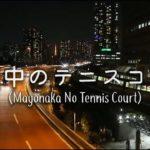 Kingo Hamada [濱田金吾] – 真夜中のテニスコート [Mayonaka No Tennis Court]