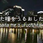 Kingo Hamada [濱田金吾] – 真夜中のテニスコート [Mayonaka No Tennis Court] (Lyric Video)