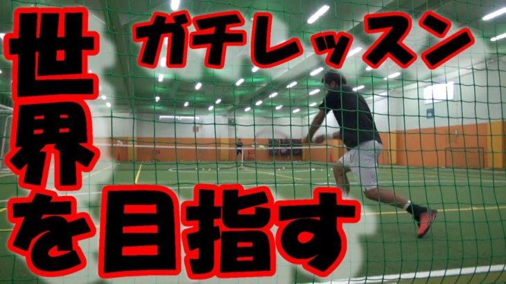 テニス世界を目指すガチレッスンPART12