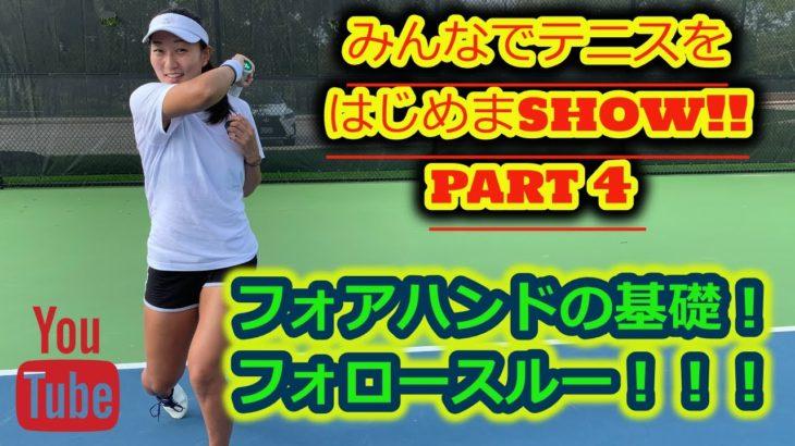 【テニス】フォアハンド基礎!PART4! フォロースルー!!Forehand Basics! The Follow Through!! Tennis
