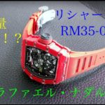 RICHARD MILLE リシャールミル ラファエル・ナダル RM35-02の正体に迫る!!