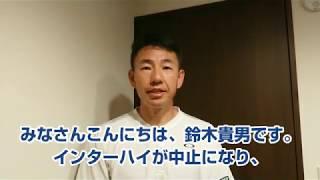 【テニス】Stay Tennis Challenge 鈴木貴男プロより高校3年生に向けたメッセージ