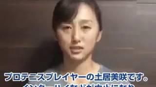 【テニス】Stay Tennis Challenge 土居美咲プロより高校3年生に向けたメッセージ