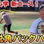 【テニス/TENNIS】弾丸!清水一輝選手「超鋭角のバックハンド」