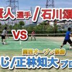 【テニス/TENNIS】プロのダブルス!正林知大/かじ対大西賢人/石川頌季【練習マッチ】