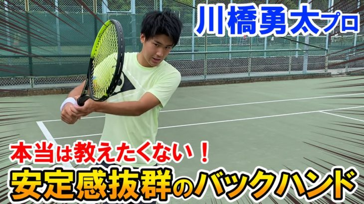 【テニス/TENNIS】鬼安定!本当は教えたくない川橋勇太プロのバックハンド