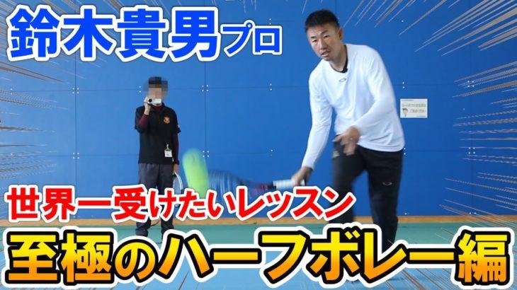 【テニス/TENNIS】鈴木貴男プロの世界一受けたいレッスン「ハーフボレー」