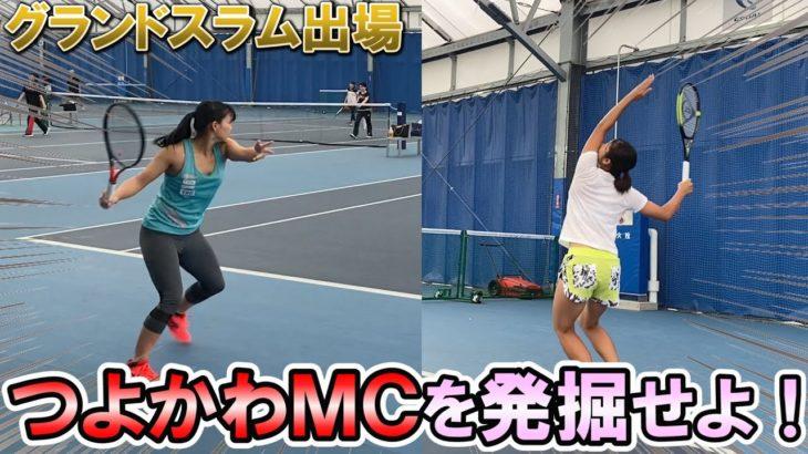 【テニス/TENNIS】あのグランドスラム出場つよかわ選手がチャンネルMCに!