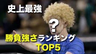 【テニス】歴代最強、勝負強さランキングTOP5を紹介!あの人が1位に!?!?【ランキング】tennis deciding set