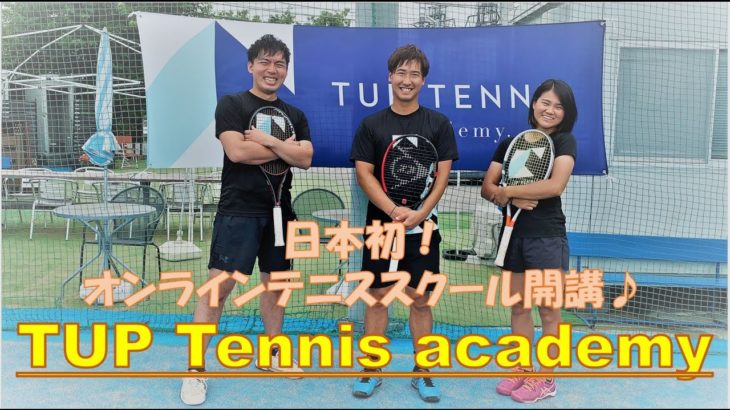 日本初!オンラインテニススクール開校!「TUP TENNIS academy」