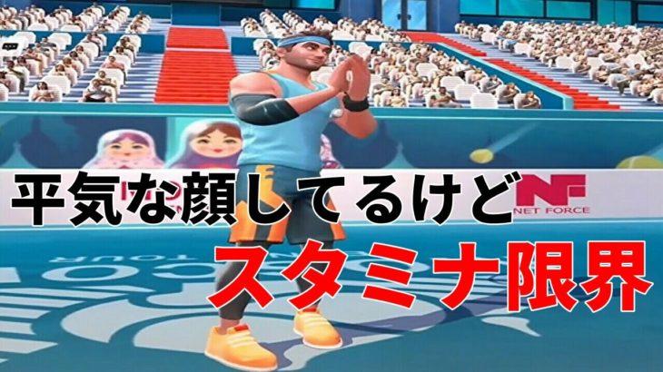 テニスクラッシュTennis Clashスタミナ切れのハードプレイ