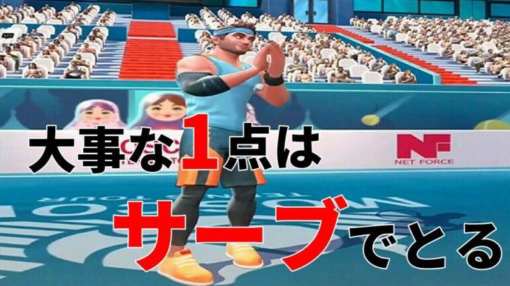テニスクラッシュTennis Clashサーブ力が大事!