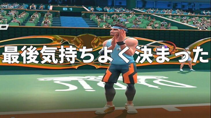 Tennis Clashテニスクラッシュ攻略コースをねらえ