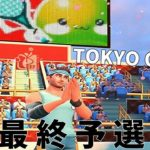 Tennis Clashテニスクラッシュ攻略 TOKYO OPEN 10試合目