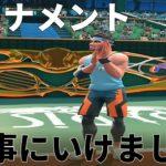 Tennis Clashテニスクラッシュ初心者のトーナメント1~2試合