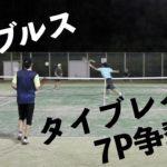 【テニス ダブルス】ゲーム形式練習 | Tennis Doubles Game – TieBreak Hightlights
