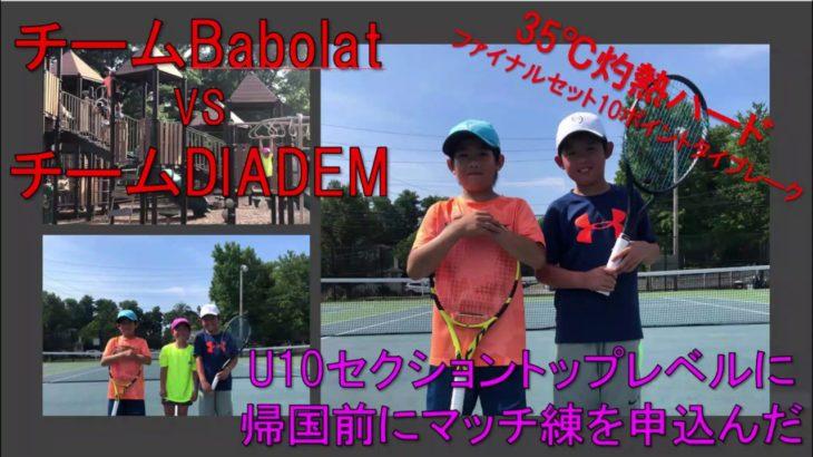 【テニス/Tennis】ファイナルセット 5年生(チームバボラ) vs 4年生(チームダイアデム)/U11 vs U10 Junior Tennis Practice Match