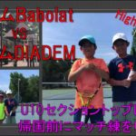 【ジュニアテニス/Tennis/Tenis】5年生(Team Babolat) vs 4年生(Team DIADEM)/U11 vs U10 Junior Tennis Practice Match