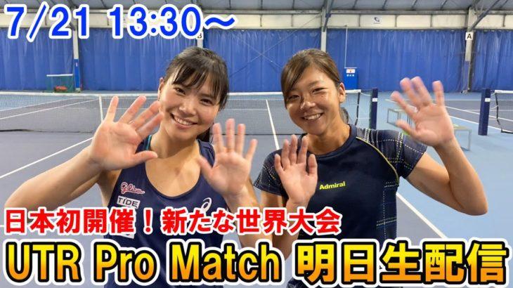 【テニス】日本初「UTR Pro Match」を明日生配信!