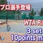 <テニスゲーム 評論>『吉田伊織 iori Yoshida』「秋山みなみプロと10ポイント勝負|10 points match with WTA Ranker Minami Akiyama」2
