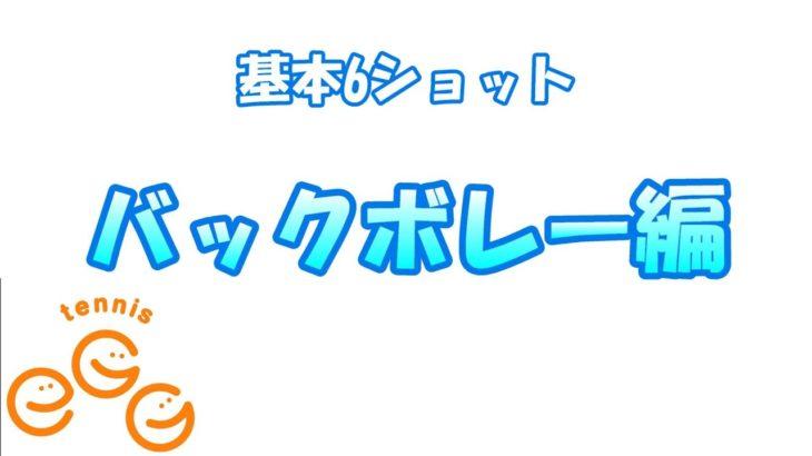 【tennis egg】テニス 基本6ショットの打ち方 バックボレー編