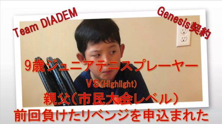 【テニス/tennis/tenis】チームダイアデムの9才息子が、前回負けたリベンジを親父に申込んだ/U10 Junior tennis player vs his dad, again