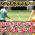 【テニス】最強コーチ直伝!フォアハンドを生かす為のドロップショット