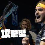 【テニス】チチパスの超攻撃的なプレースタイル