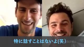 【和訳】ジョコビッチ & ワウリンカ インスタライブ
