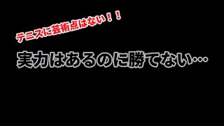 【テニスレッスン動画】区民大会優勝者が教える試合での勝ち方!!