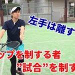【テニスレッスン動画】女性必見!両手バックハンドドロップショットのコツ!!