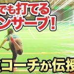 【テニス】女子でも打てるスピンサーブ!全日本ジュニア優勝コーチが解説!