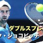 【テニス】ジョコビッチのガチ・エンタメモードの差が違いすぎるポイント集【ダブルス】
