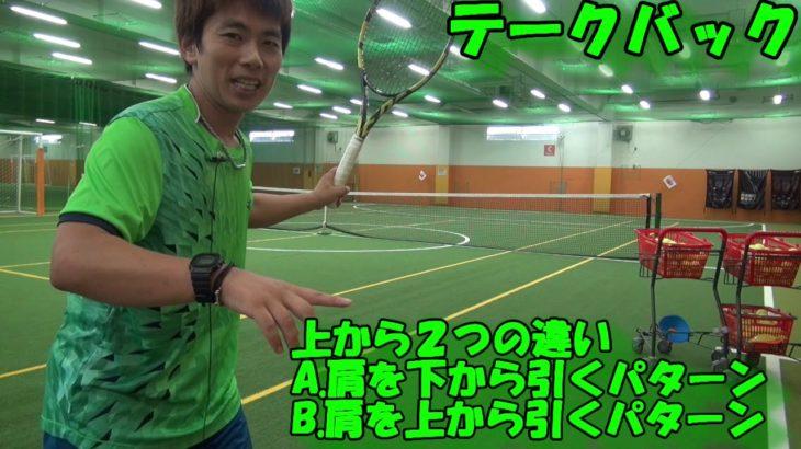 テニスストロークの打ち方テークバック編