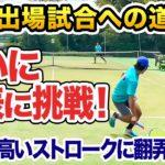 【テニス】池田君の出場試合への道!打った後の動きを速くする練習