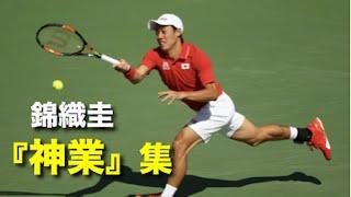 【テニス】後の『人間国宝』による天才的なショット集【錦織圭】