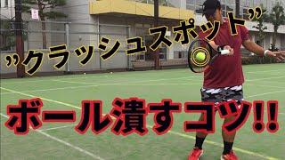 【テニスレッスン動画】簡単に潰せます!フォアハンドストローク ボールを潰すコツ!!