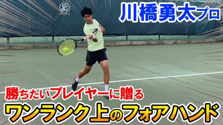 【テニス】川橋勇太プロ直伝!ワンランク上のフォアハンド