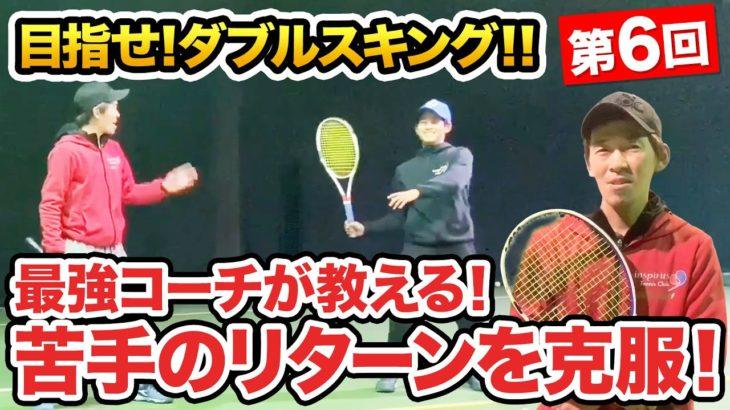 【テニス】試合で重要なリターンを徹底解説!ミスを減らしたい人は必見!