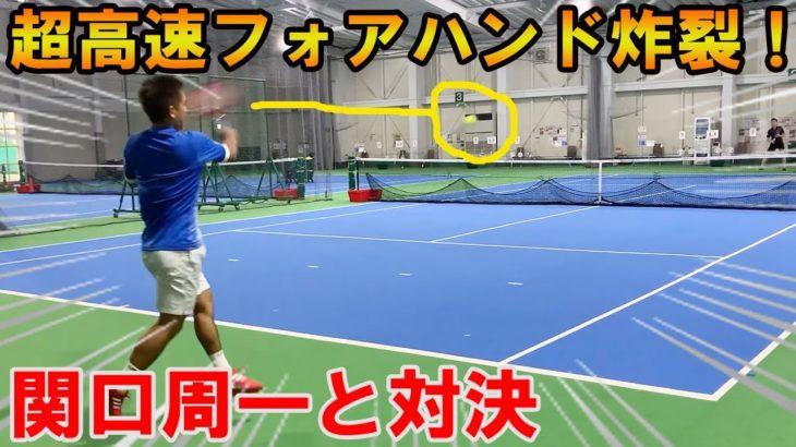 これぞプロの超高速フォアハンド! 【テニス 関口周一】と対決