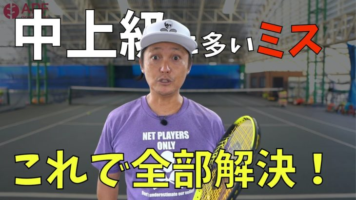 【テニス】速いボール返しや走りながらのカウンターを打つ中上級の人にオススメ!ウインドミルを使え!