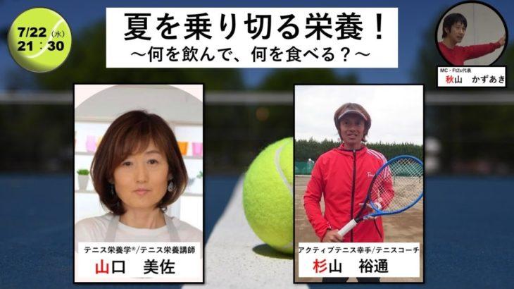 【テニス談義】夏を乗り切る栄養談義!!