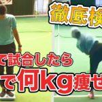 【テニス】全力で試合をしたら何㎏痩せるのか!?かなちゃんナイスショット連発!